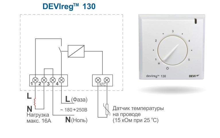 sxema podklycheniya devireg-130