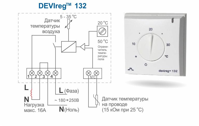 sxema podklycheniya devireg-132