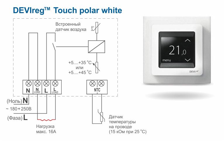 sxema podklycheniya devireg touch polar white